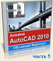 Видео уроки Autocad 2010 часть 5