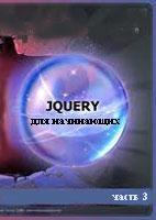 JQUERY для начинающих. Часть 3 (видео уроки)