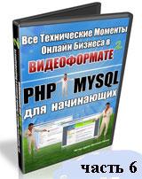 PHP и MySQL для начинающих. Часть 6 (видео уроки)
