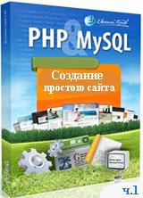 Создание простого сайта на PHP и MySQL. Часть 1 (видео уроки)