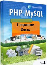 Создание блога на PHP и MySQL. Часть 1 (видео уроки)