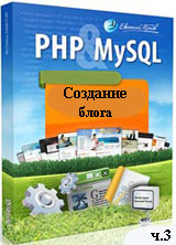 Создание блога на PHP и MySQL. Часть 3 (видео уроки)