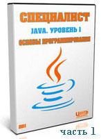 Java. Основы программирования. Часть 1 (видео урок)