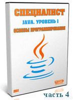 Java. Основы программирования. Часть 4 (видео урок)