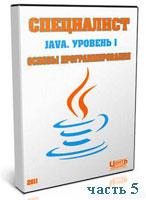 Java. Основы программирования. Часть 5 (видео урок)