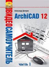 Самоучитель ArchiCAD ч.1 (видео онлайн)