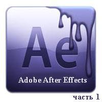 Уроки Adobe After Effects для начинающих ч.1 (видео онлайн)