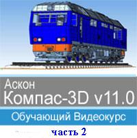Компас-3D v11 ч.2 (обучающий видеокурс)