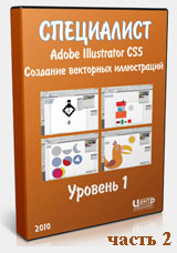 Adobe Illustrator для начинающих ч.2 (видео уроки)