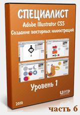 Adobe Illustrator для начинающих ч.6 (видео уроки)