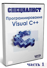 Программирование на Visual С++ ч.1 (видео уроки)