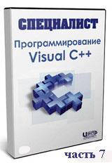 Программирование на Visual С++ ч.7 (видео уроки)