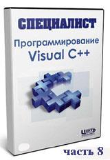 Программирование на Visual С++ ч.8 (видео уроки)