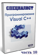 Программирование на Visual С++ ч.10 (видео уроки)