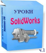 Уроки Solidworks ч.1 (видео онлайн)
