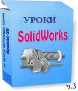 Уроки Solidworks ч.3 (видео онлайн)