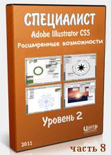 Adobe Illustrator для начинающих ч.8 (видео уроки)