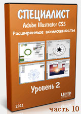Adobe Illustrator для начинающих ч.10 (видео уроки)
