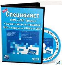 Основы HTML и CSS ч.4 (видео обучение)