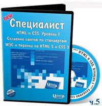 Основы HTML и CSS ч.5 (видео обучение)