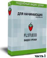 FL Studio для начинающих ч.1 (видео уроки)