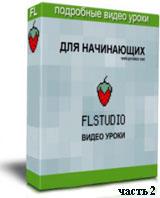 FL Studio для начинающих ч.2 (видео уроки)