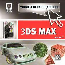 Уроки 3Ds Max для начинающих ч.2 (видео онлайн)