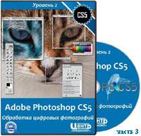 Уроки Photoshop. Обработка цифровых фотографий ч.3 (видео онлайн)
