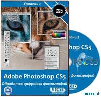 Уроки Photoshop. Обработка цифровых фотографий ч.4 (видео онлайн)
