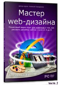 Уроки Web-дизайна с Алексеем Захаренко ч.2 (онлайн видео)