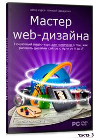 Уроки Web-дизайна с Алексеем Захаренко ч.3 (онлайн видео)