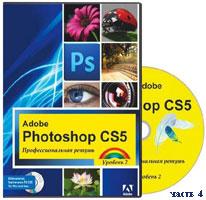 Уроки Photoshop. Профессиональная ретушь ч.4 (видео онлайн)