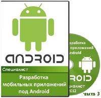 Разработка мобильных приложений под Android ч.3 (видео уроки)