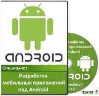 Разработка мобильных приложений под Android ч.5 (видео уроки)