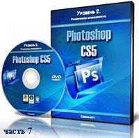 Уроки Photoshop. Расширенные возможности ч.7 (видео онлайн)