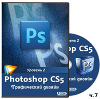Уроки Photoshop. Графический дизайн ч.7 (онлайн видео)