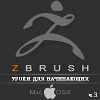 Уроки ZBrush для начинающих ч.3 (онлайн видео)