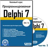 Уроки программирования на Delphi. Базовый курс ч.1 (онлайн видео)