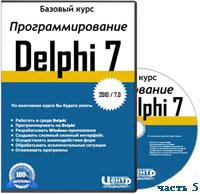 Уроки программирования на Delphi. Базовый курс ч.5 (онлайн видео)