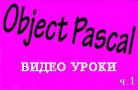 Уроки Object Pascal для начинающих ч.1 (онлайн видео)