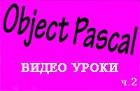 Уроки Object Pascal для начинающих ч.2 (онлайн видео)