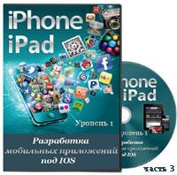 Разработка мобильных приложений под IOS ч.3 (видео уроки)