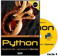 Уроки Python. Разработка веб-приложений в Django ч.4 (онлайн видео)