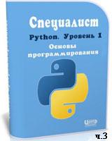 Уроки Python. Основы программирования ч.3 (онлайн видео)