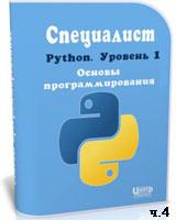 Уроки Python. Основы программирования ч.4 (онлайн видео)