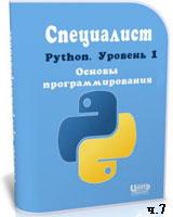 Уроки Python. Основы программирования ч.7 (онлайн видео)