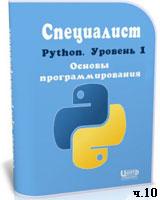 Уроки Python. Основы программирования ч.10 (онлайн видео)