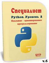 Уроки Python. Объектно-ориентированное программирование ч.6 (онлайн видео)