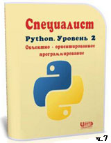 Уроки Python. Объектно-ориентированное программирование ч.7 (онлайн видео)