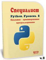 Уроки Python. Объектно-ориентированное программирование ч.8 (онлайн видео)